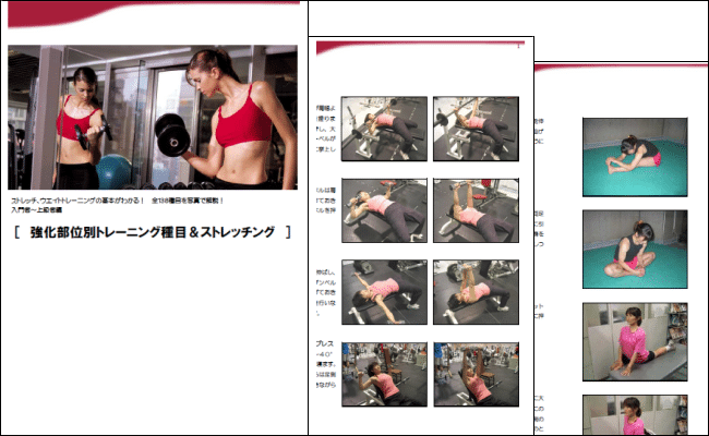training_book